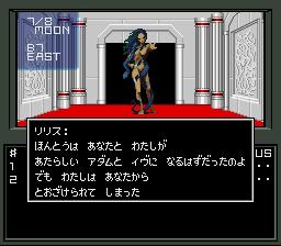 ロウルート:リリス撃破後①