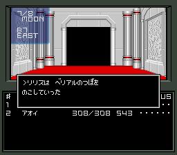 ロウルート:ベリアルの壺ゲット