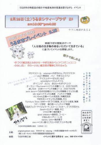 yagi38.jpg