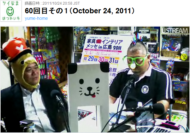 Ustream.tv- ユーザー yume-home- 60回目