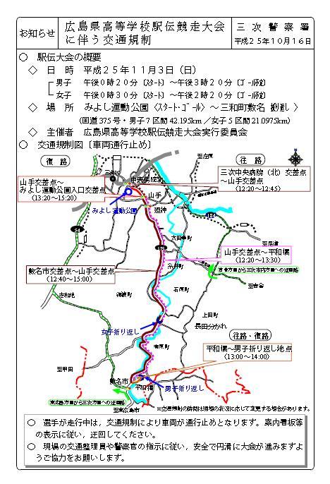 広島県高等学校駅伝競走大会に伴う交通規制