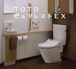 ピュアレストEX