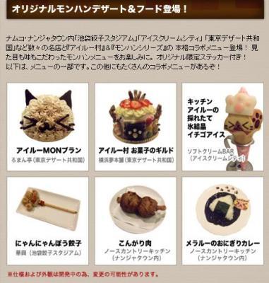 デザート&フード