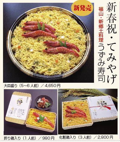 2012うずみ寿司