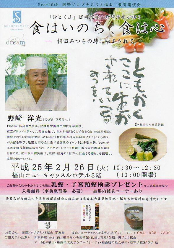nosaki syoku kuoenn130226