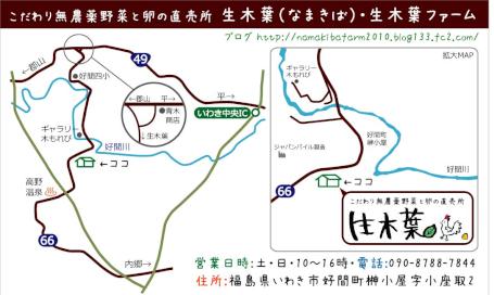 生木葉MAP