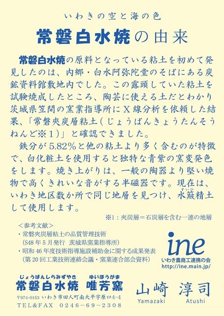 131224唯芳窯土紹介パンフ_s