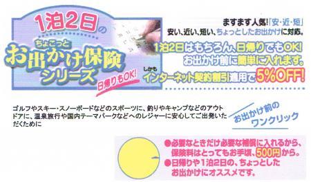 CCI20120131_0001_convert_20120131131448.jpg