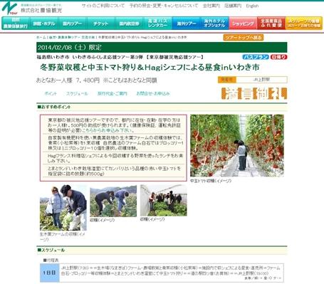 JA_s_2013122611413174a.jpg