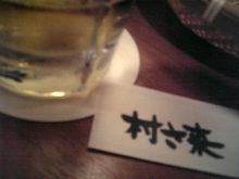 印南敦史の武蔵野日記-Image001.jpg