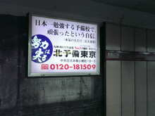 印南敦史の武蔵野日記-Image026.jpg