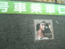 印南敦史の武蔵野日記-Image015.jpg