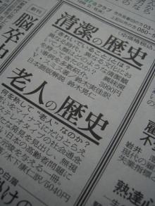$印南敦史の武蔵野日記
