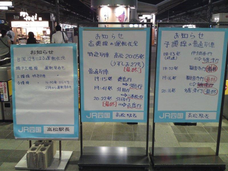 高松駅の不通のお知らせ