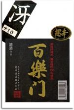百楽門・冴(特別純米酒)