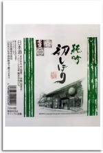 七賢 初しぼり(純米吟醸)