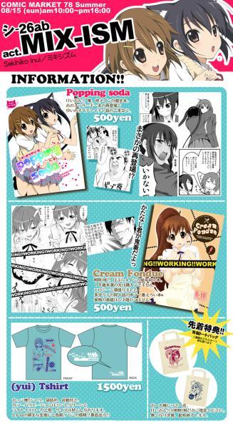 2010夏コミ告知2