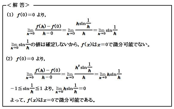 微分(Ⅲ) 連続と微分可能 演習85 解答