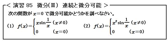 微分(Ⅲ) 連続と微分可能 演習85