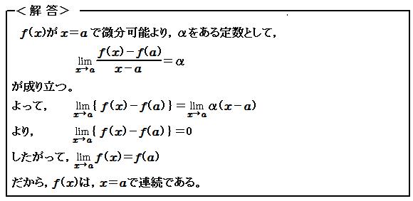微分(Ⅲ) 連続と微分可能 例題85 解答