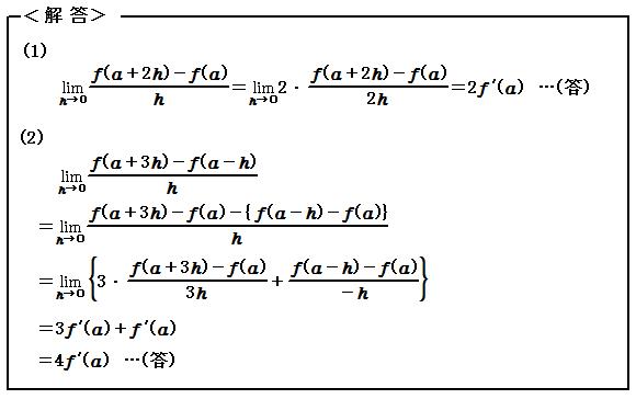 微分(Ⅲ) 微分係数と極限 演習86 解答