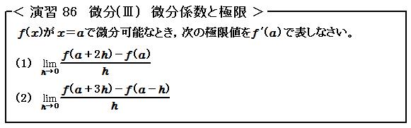 微分(Ⅲ) 微分係数と極限 演習86