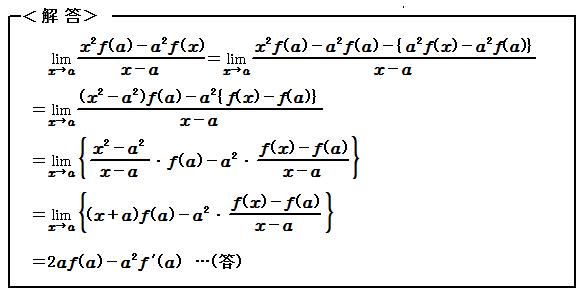 微分(Ⅲ) 微分係数と極限 例題86 解答