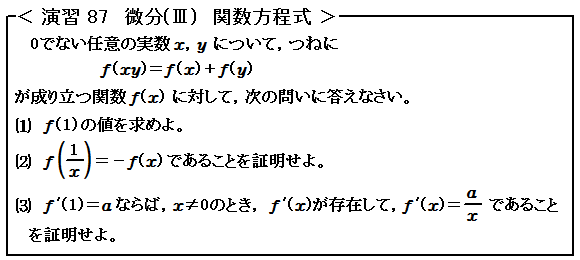 微分(Ⅲ) 関数方程式 演習87