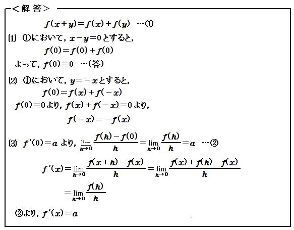 微分(Ⅲ) 関数方程式 例題87 解答