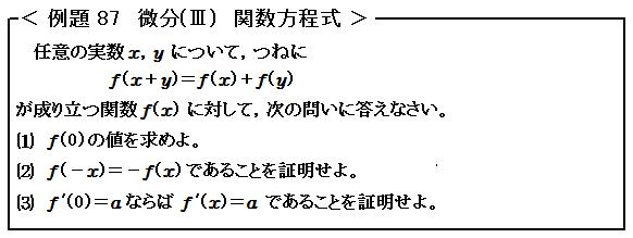 微分(Ⅲ) 関数方程式 例題87
