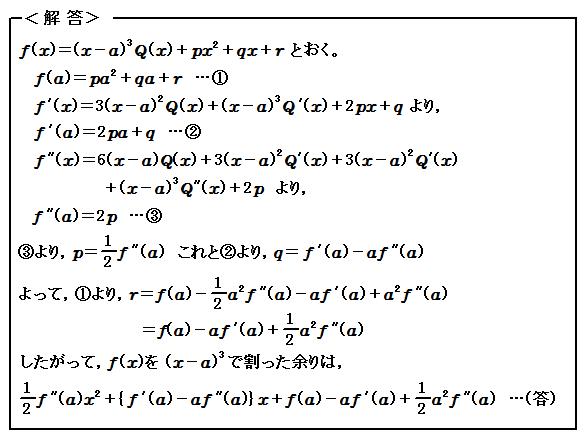微分(Ⅲ) 多項式の導関数 演習88 解答