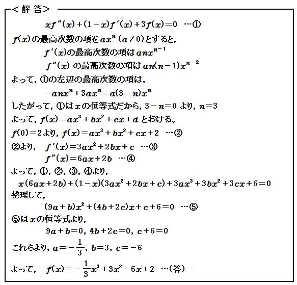微分(Ⅲ) 多項式の導関数 例題88 解答