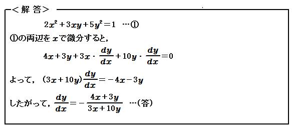 微分(Ⅲ) 陰関数の微分 例題89 解答