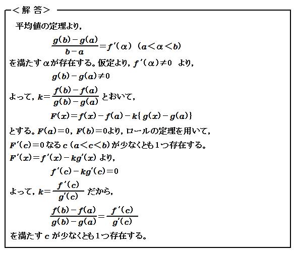 微分(Ⅲ) 平均値の定理 演習90 解答