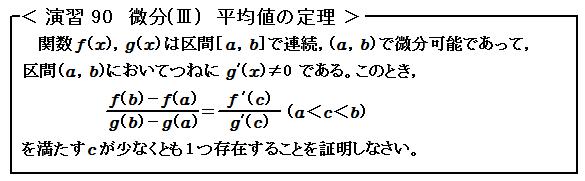 微分(Ⅲ) 平均値の定理 演習90