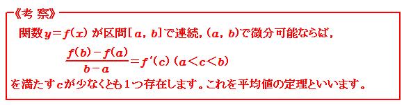 微分(Ⅲ) 平均値の定理 考察