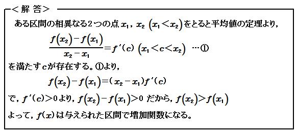 微分(Ⅲ) 平均値の定理 例題90 解答