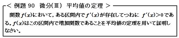 微分(Ⅲ) 平均値の定理 例題90
