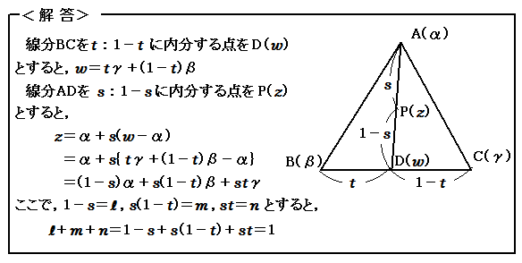 複素数 複素数と図形 演習100 解答