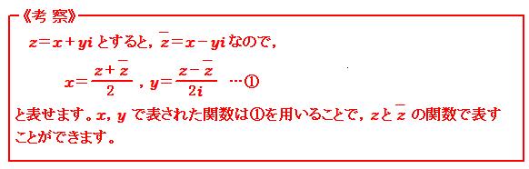 複素数 複素数と図形 考察
