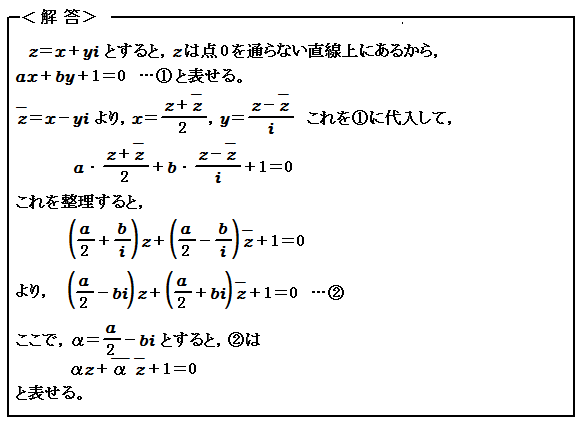 複素数 複素数と図形 例題100 解答