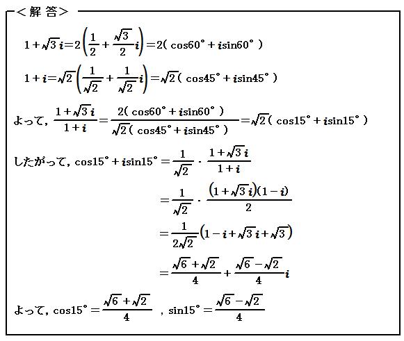 複素数 極形式 演習95 解答
