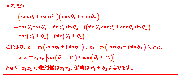 複素数 極形式 考察