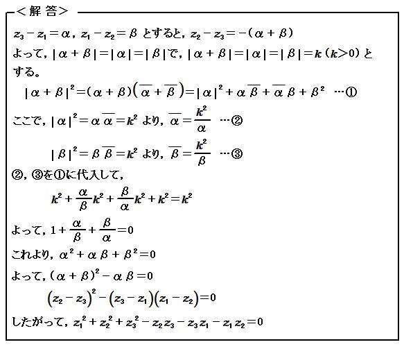 複素数 正三角形 演習96 解答