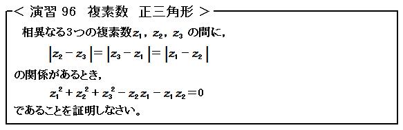 複素数 正三角形 演習96