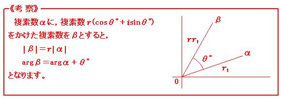 複素数 正三角形 考察