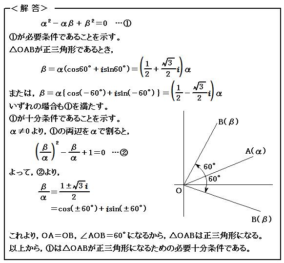 複素数 正三角形 例題96 解答
