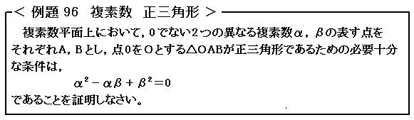 複素数 正三角形 例題96