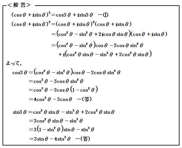 複素数 ド・モアブルの定理 演習97 解答
