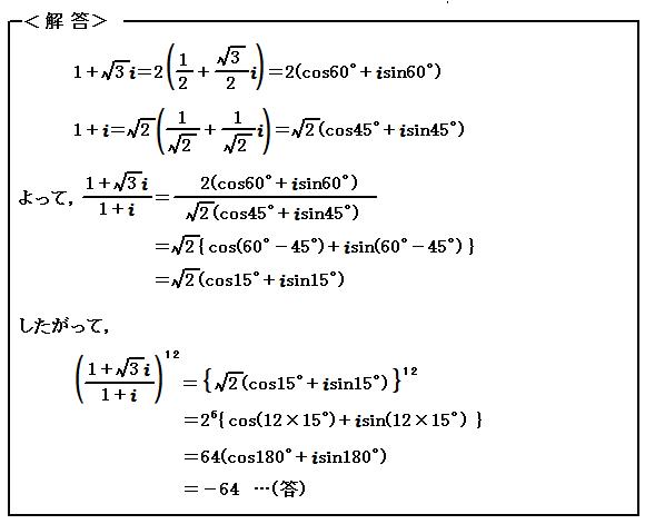 複素数 ド・モアブルの定理 例題97 解答